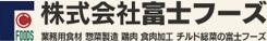 株式会社富士フーズ